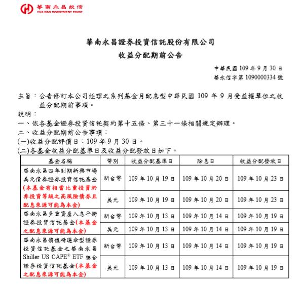 109年9月系列基金配息型收益分配期前公告